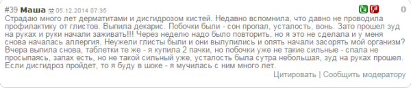 Отзыв о Декарисе №2