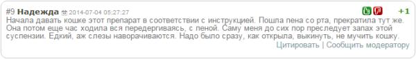 Отзыв о Фебтал Комбо