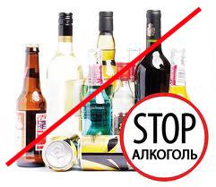 бутылки под знаком стоп