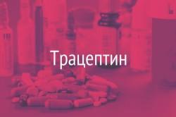 Таблетки Трацептин