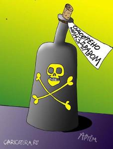 Алкоголь - яд