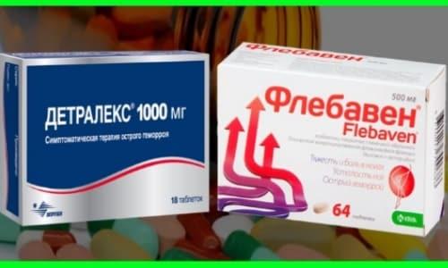 Флебавен или Детралекс - лекарства, широко применяемые в терапии варикоза, зарекомендовавшие себя с положительной стороны