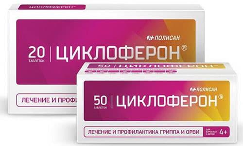 Циклоферон используется в профилактике и лечении ОРВИ и гриппа, герпеса, начальной стадии развития ВИЧ